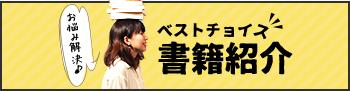 お悩み解決♪ ベストチョイス書籍紹介