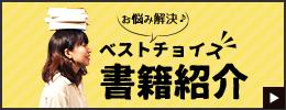ベストチョイス書籍紹介