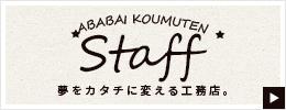 Staff 夢をカタチに変える工務店。