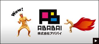 ABABAI 株式会社アババイ