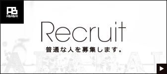Recruit 普通な人を募集します。