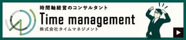 時間軸経営のコンサルタント Time management 株式会社タイムマネジメント