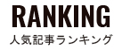 Ranking 人気記事ランキング