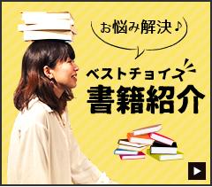 ベストチョイス 書籍紹介